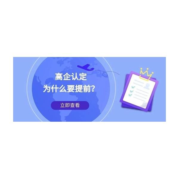 东营市高新技术企业认定条件