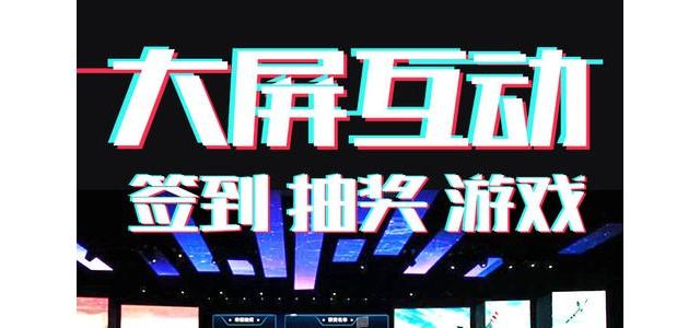 大屏互动图片展示软件-多屏互动照片墙软件