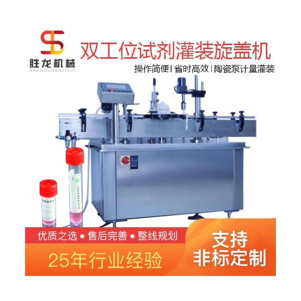 双工位试剂灌装机 全自动罐装旋盖机沈阳
