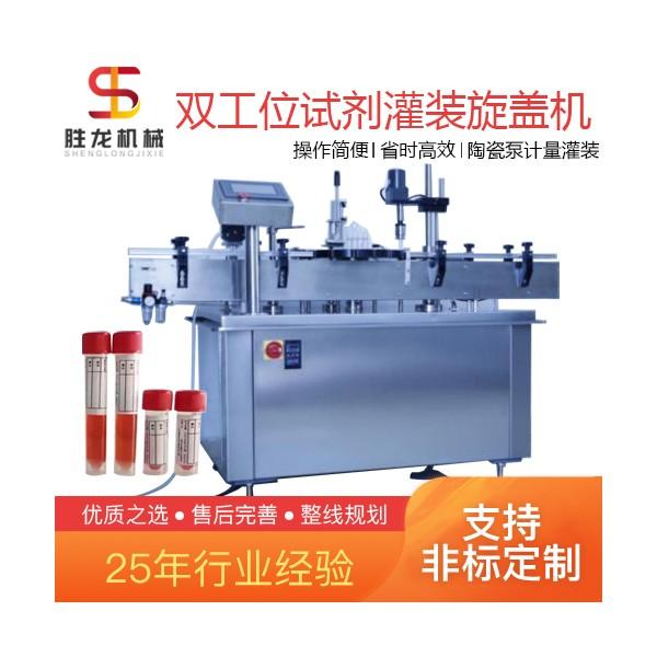 沈阳检测试剂灌装机 全自动罐装旋盖一体机厂家定制
