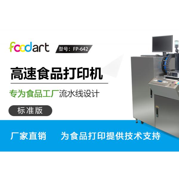 供应foodart食品打印设备雪糕食品影像机冰淇淋印花打印