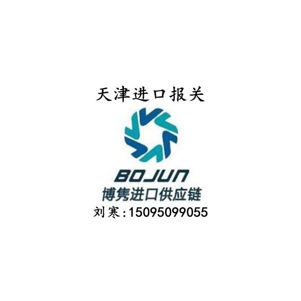北京进口代理公司