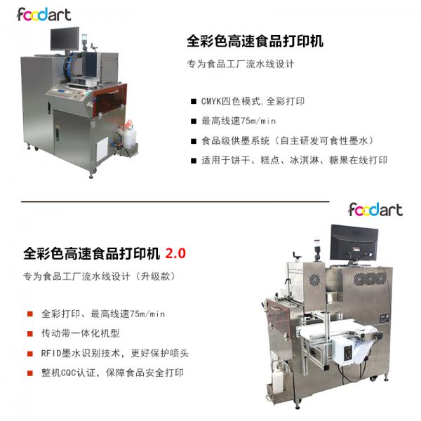 冰淇淋糖果糕点饼干厂工业自动化高速全彩食品打印设备供应