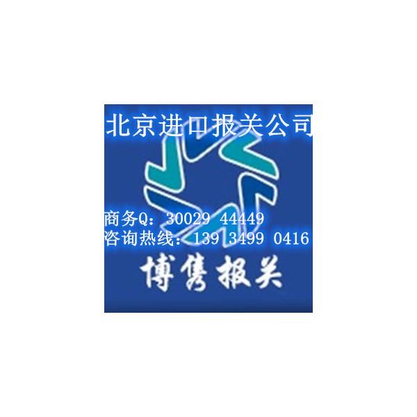 北京报关公司