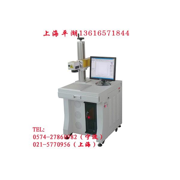 供应上海平湖光纤激光打标机 宁波光纤激光打标机