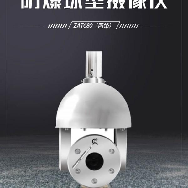 防爆球型摄像仪ZAT680  自动切换日夜模式