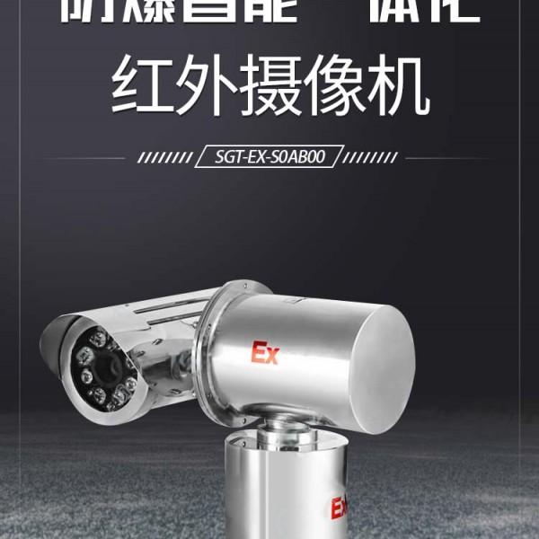 防爆智能一体化红外摄像机 SGT-EX-S0AB00