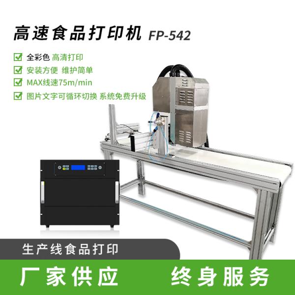 糕点食品印刷机_FP-542高速全彩色食品打印设备厂家供应