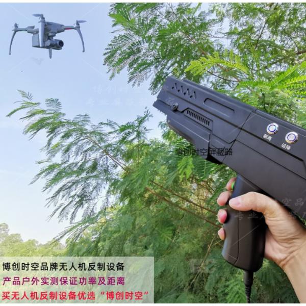 便捷式无人机反制枪BCSK-SQ001型 反无人机设备