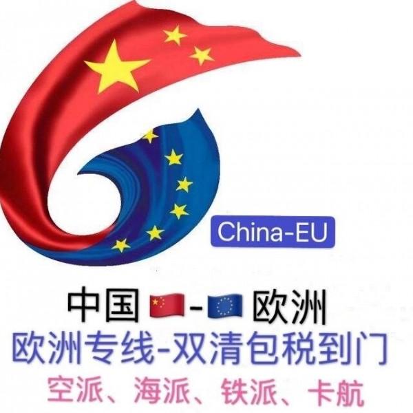 中国至欧美专线空运海运
