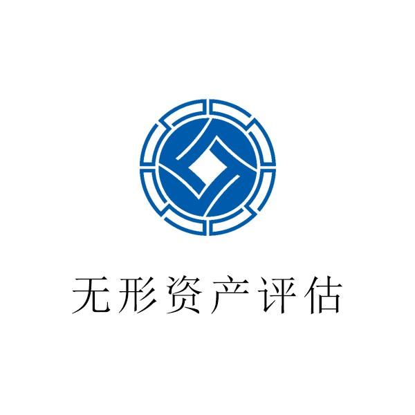 北京市密云区无形资产评估一软著评估一贵荣鼎盛出资评估