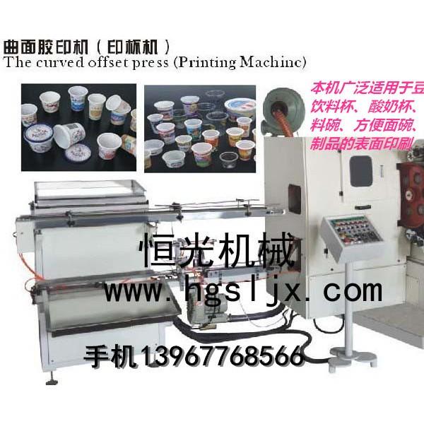 厂家供应塑料杯印刷机