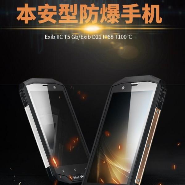 供应蓝讯L5Q全网通防爆智能手机化工厂石油车间