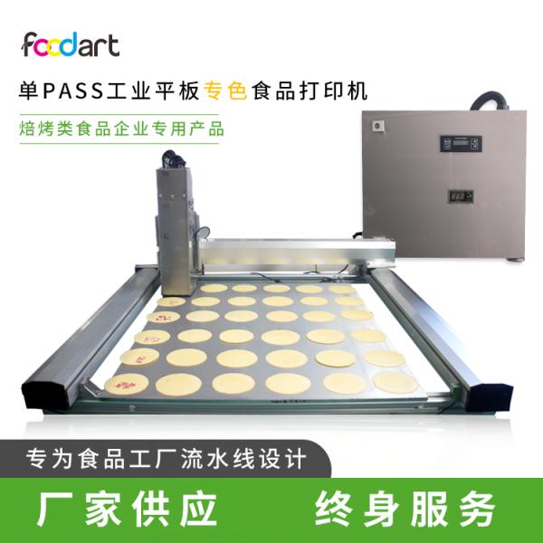 工业平板食品打印机 食品喷墨打印机 饼干食品打印设备厂家供应