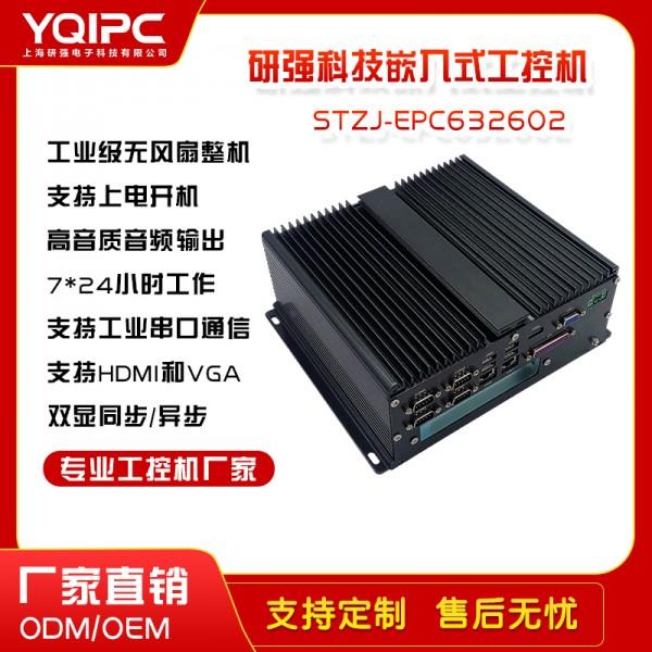 上海研强科技嵌入式工控机STZJ-EPC632602