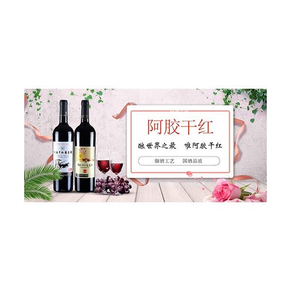 双宝阿胶干红葡萄酒