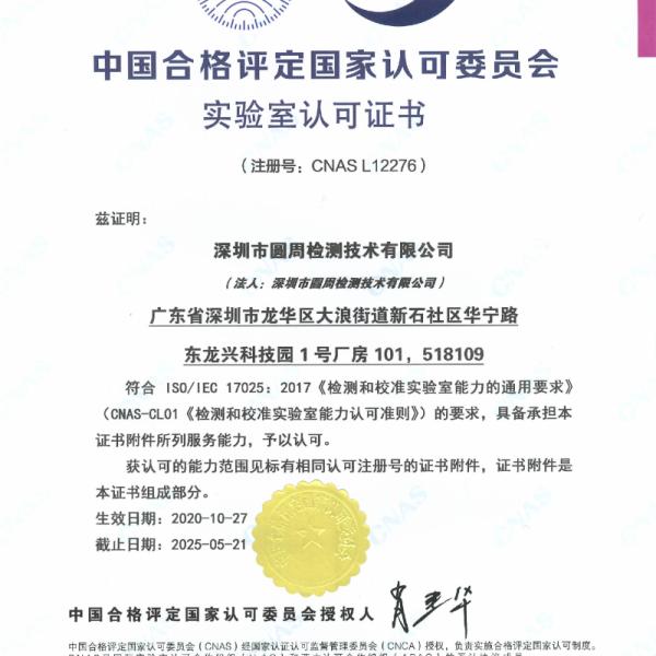 CCCJ检测认证,CE检测认证,深圳圆周检测