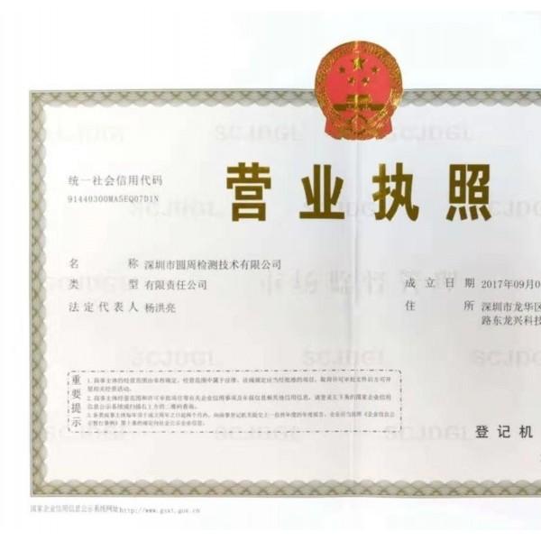 检测认证,找深圳圆周检测,专业的第三方公司
