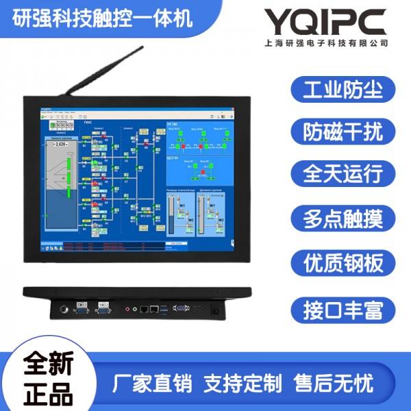 上海研强科技工业一体机STZJ-TPC150TB02