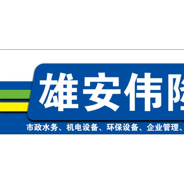 1河北雄安伟隆科技有限公司