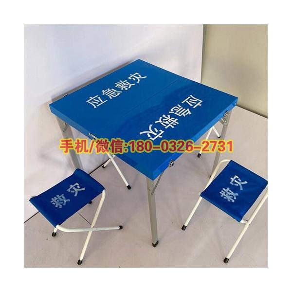 手提钢板救灾桌椅便携折叠桌凳天蓝色应急桌凳救灾桌一桌四椅组合