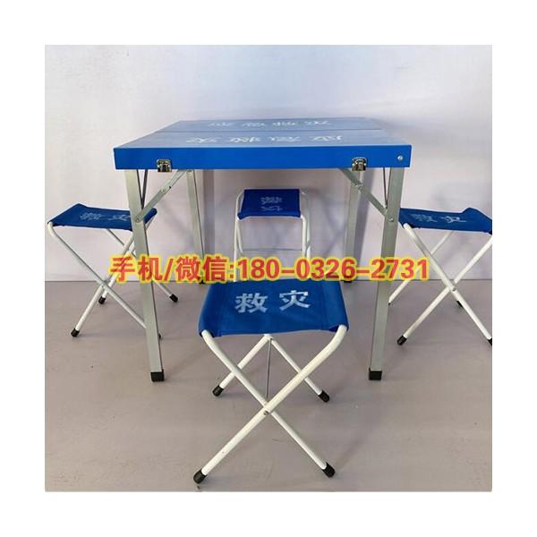 便携应急折叠桌凳蓝色钢板救灾桌椅一桌四椅组合手提折叠钢板桌椅