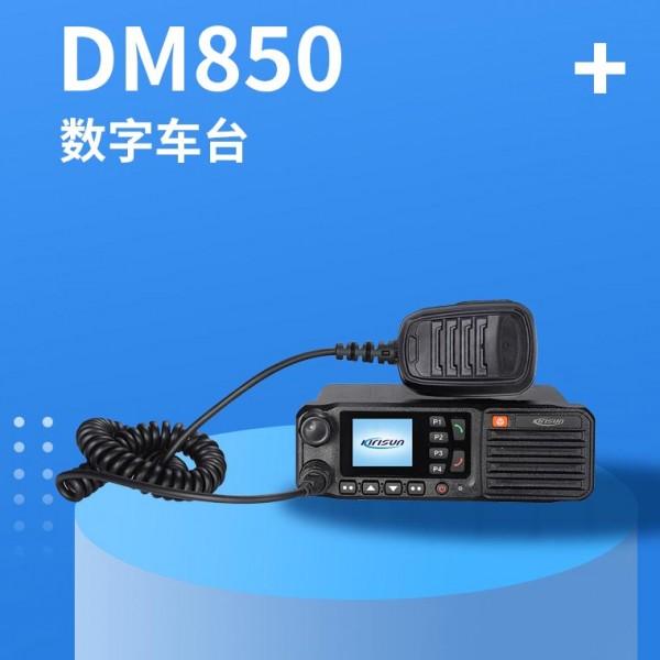 DM850数字车台