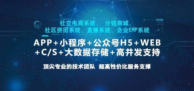 义乌APP开发公司金华商城APP开发