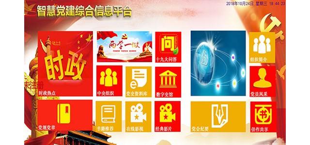 深圳党建墙开发公司|一体机党建软件|党建大屏软件