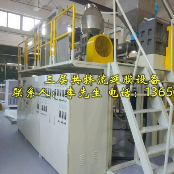 压纹膜流延机,PE透明膜流延机,EVA流延膜生产线,薄膜设备