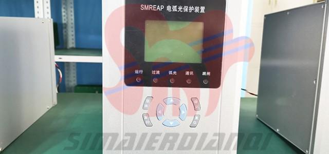 母线保护用电弧光保护装置-斯麦尔
