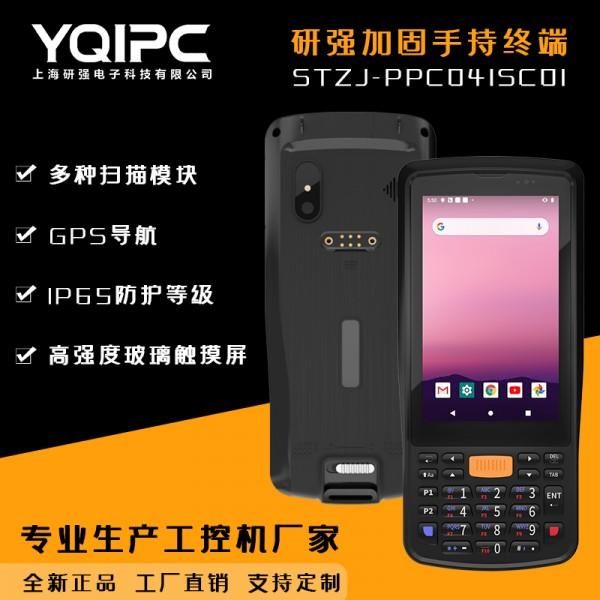 上海研强科技加固手持终端STZJ-PPC041SC01
