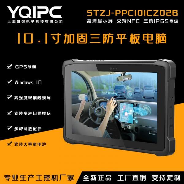 上海研强科技加固平板电脑STZJ-PPC101CZ02B