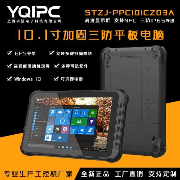 上海研强科技加固平板电脑STZJ-PPC101CZ03A