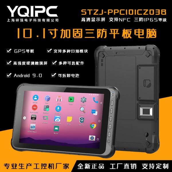 上海研强科技加固平板电脑STZJ-PPC101CZ03B