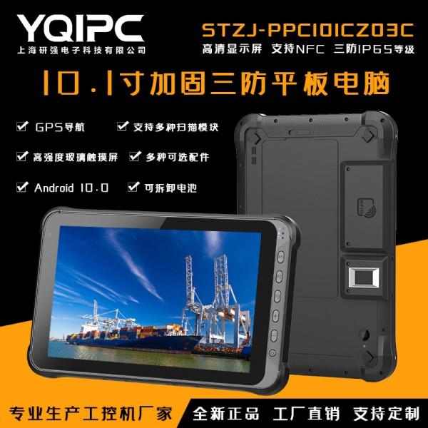 上海研强科技加固平板电脑STZJ-PPC101CZ03C