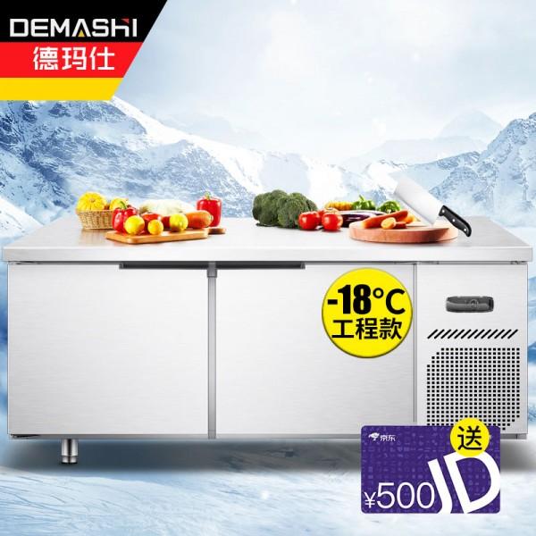 德玛仕商用厨房保鲜冷藏工作台卧式奶茶店冰柜操作台 1.8米