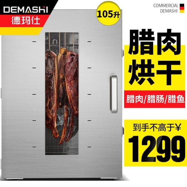 德玛仕食品烘干机香肠腊肠牛肉烘干机风干机 FGJ-16