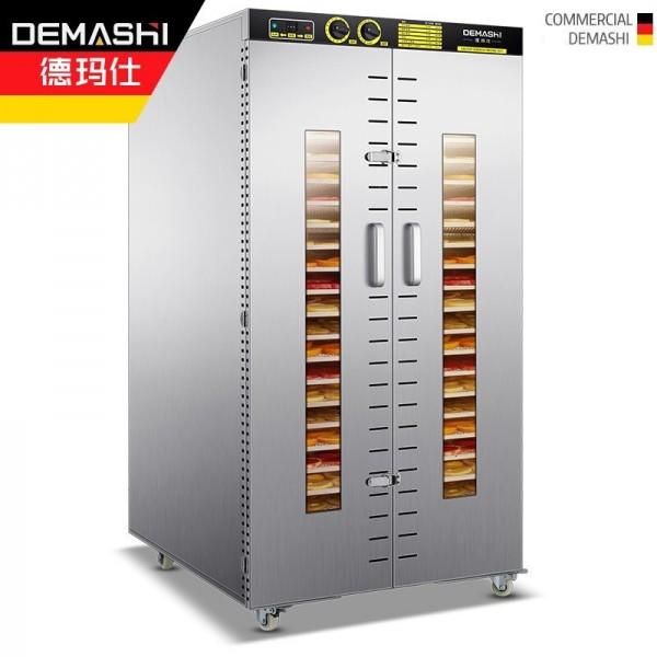德玛仕水果食品烘干机食物干果机风干机580升不锈钢ST-00