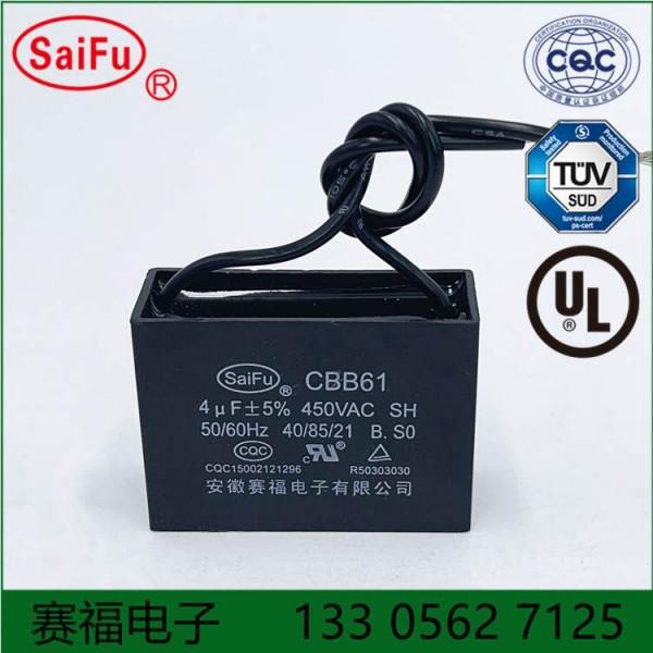 CBB61风扇启动电容 450VAC 4UF