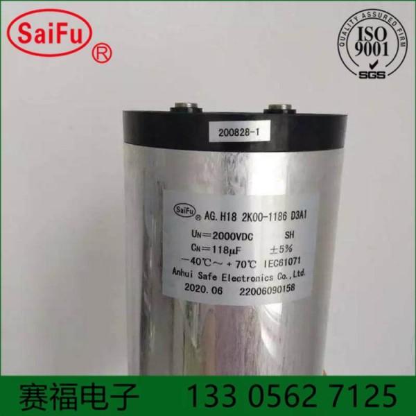 瘦身仪器电容2000VDC 118uf