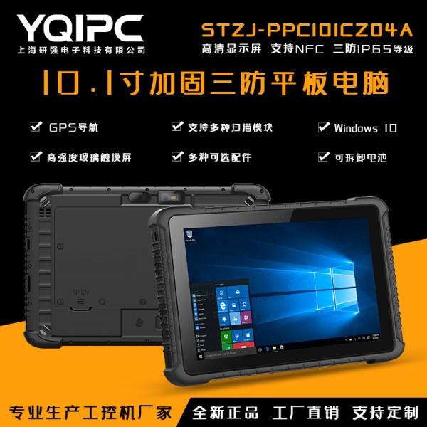 上海研强科技加固平板电脑STZJ-PPC101CZ04A