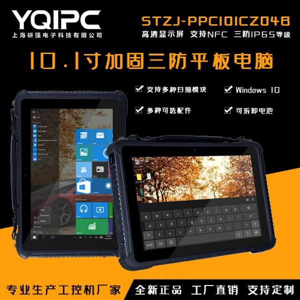 上海研强科技加固平板电脑STZJ-PPC101CZ04B