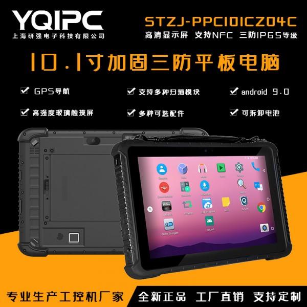 上海研强科技加固平板电脑STZJ-PPC101CZ04C
