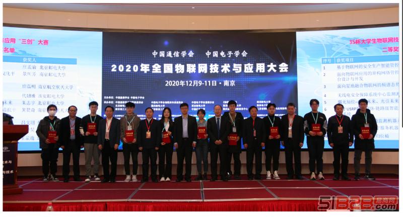 物联网展2021全国物联网技术与应用大会
