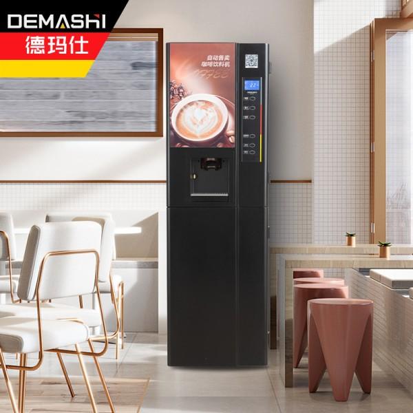 德玛仕商用咖啡机全自动自助扫码售卖机SML-F503