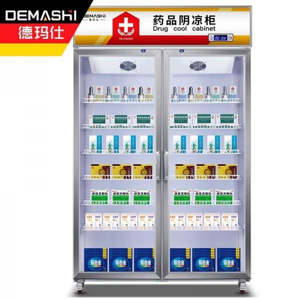 德玛仕药品阴凉柜冷藏展示柜保温柜风冷LG-800YL
