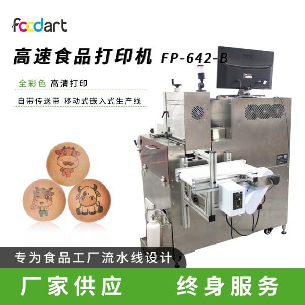供应全新升级彩色食品打印机糕点饼干食品厂批量食品印刷机价格