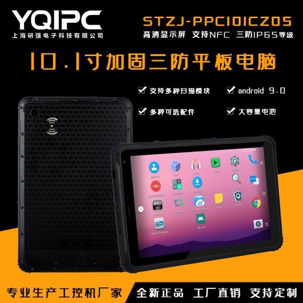 上海研强科技加固平板电脑STZJ-PPC101CZ05