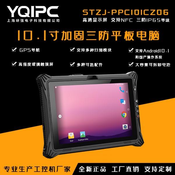 上海研强科技加固平板电脑STZJ-PPC101CZ06